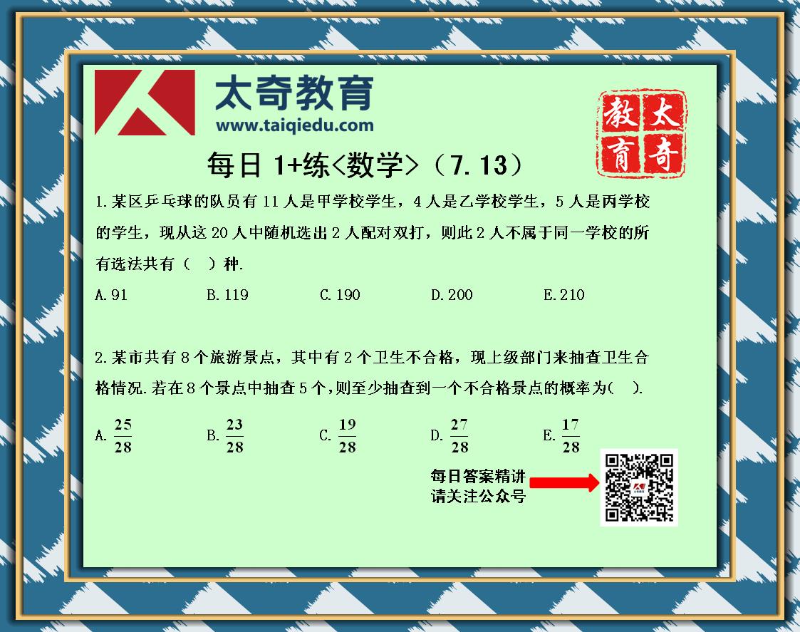 【每日一练】太奇管理类联考数学7月13日题目