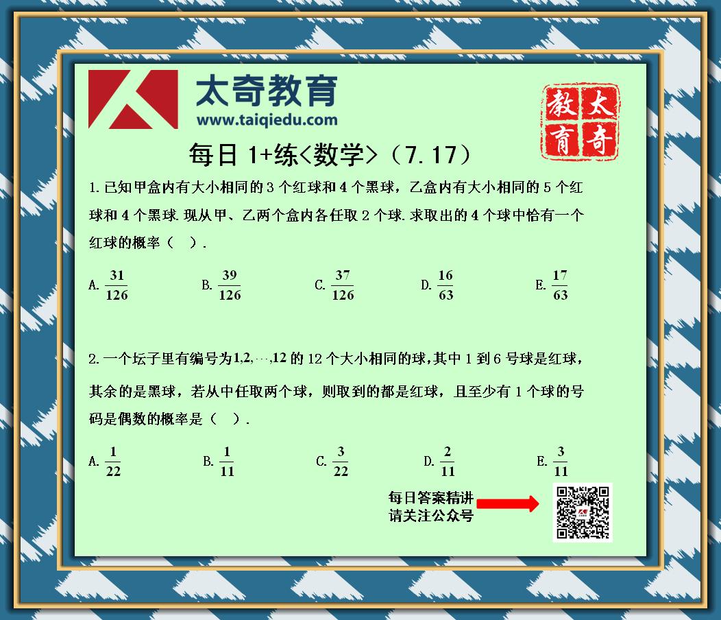 【每日一练】太奇管理类联考数学7月17日题目