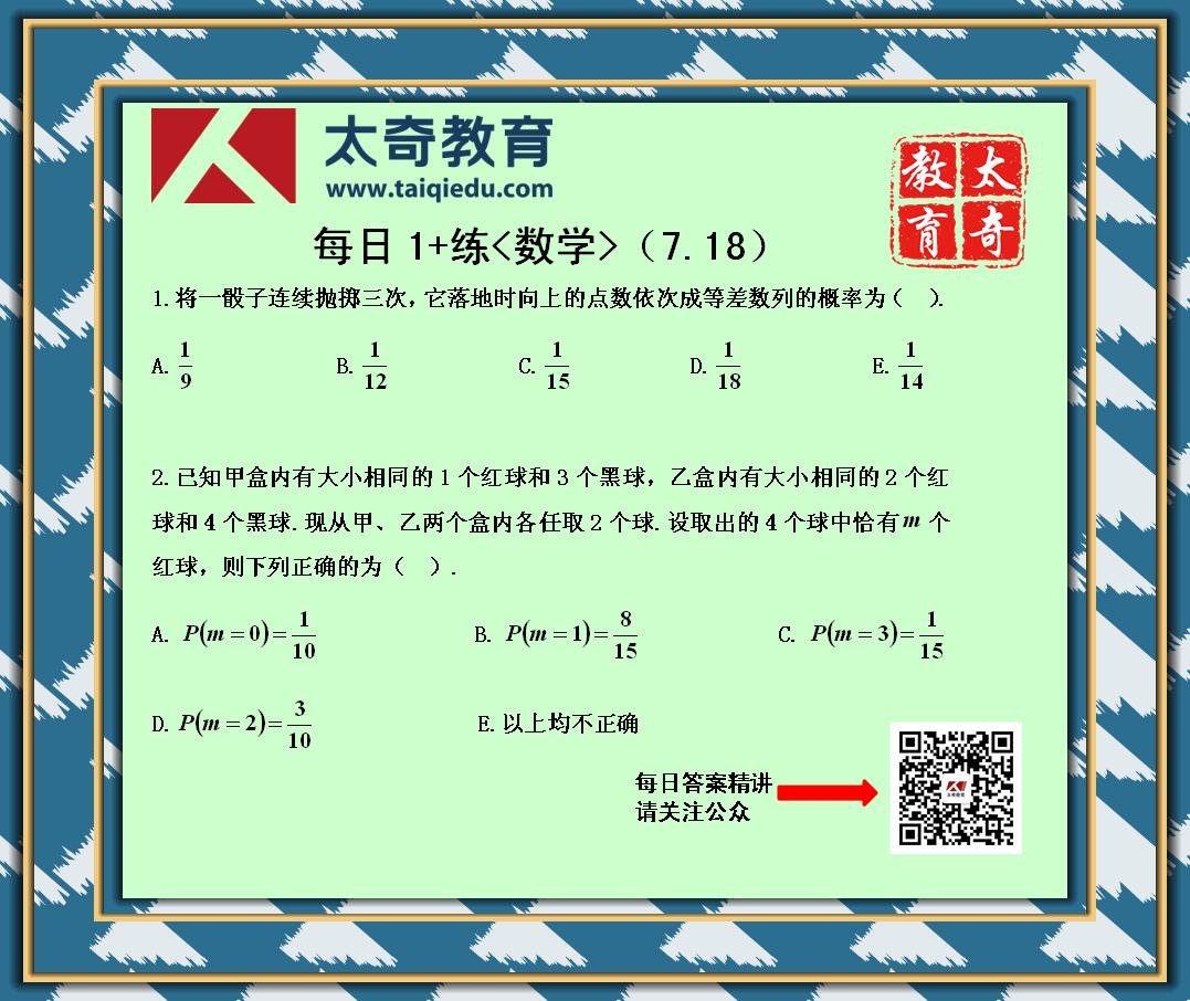 【每日一练】太奇管理类联考数学7月18日题目