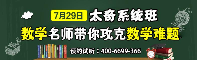 太奇MBA/MPAcc系统班开班