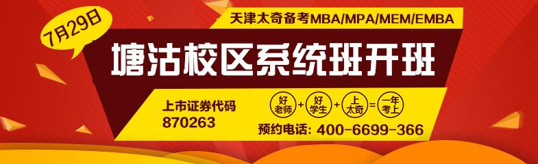 太奇2018MBA/MPA/MPAcc系统班首次开班