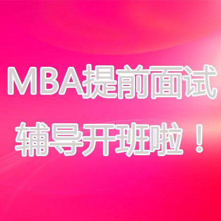 【开课啦】8月19日MBA提前面试辅导开课,限额热招!