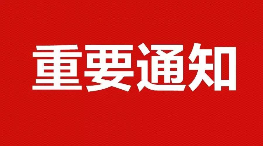 【重要】2019级华东政法大学双证MPA(无锡班)招生通知