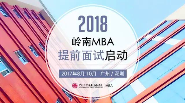 2018中大岭院MBA提前面试方案