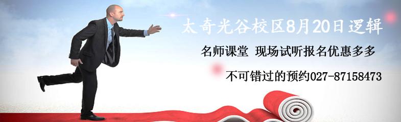 武汉太奇MPAcc/MBA光谷班开班