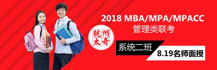 【新班推荐】2018MBA/MPA/MPAcc系统强化班面授|9月23日