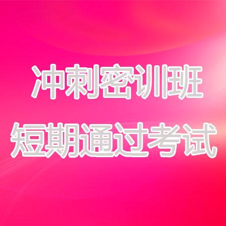 【免费试听】10月21日,武汉太奇冲刺密训班名师公开课
