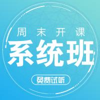 太奇【万人模考】四模25日开测,26日名师吴建中数学讲评!