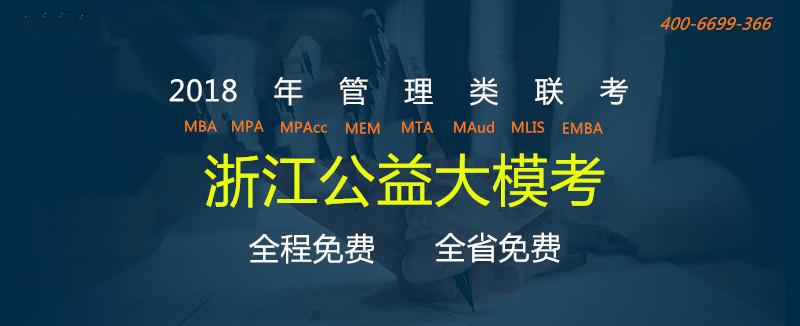 第三届浙江MBA/MPA/MPACC/MEM公益大模考|免费领卷!