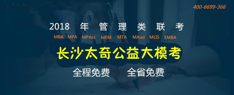 第三届长沙MBA/MPA/MPACC/MEM公益大模考|免费领卷!!