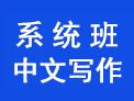 10月6日2018MBA/MPA/MPAcc中文写作盛大开班