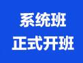 【系統2班】8月24-25日數學、英語開課!歡迎報名!