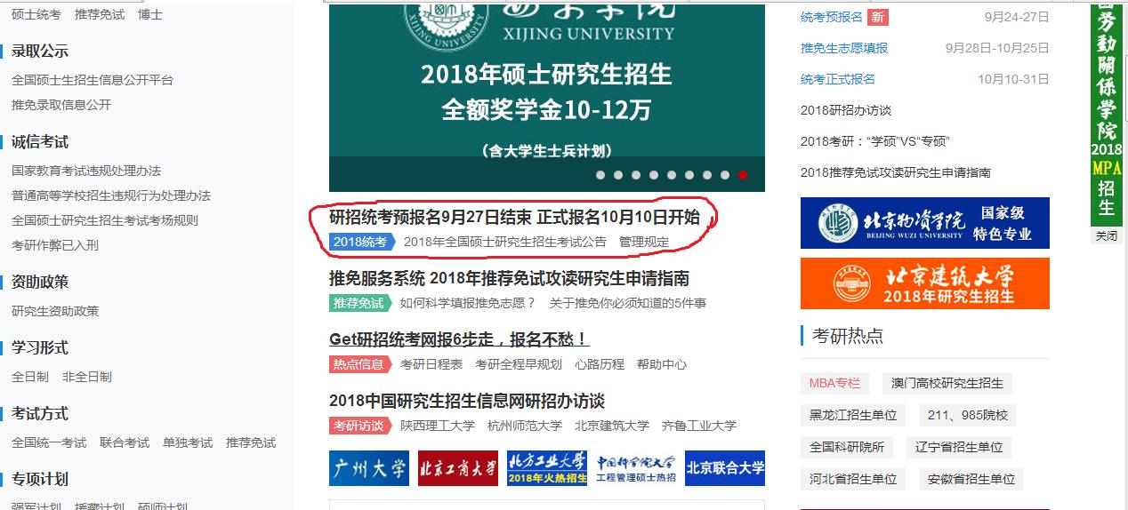 广东财经大学MBA2018全国联考报名指南
