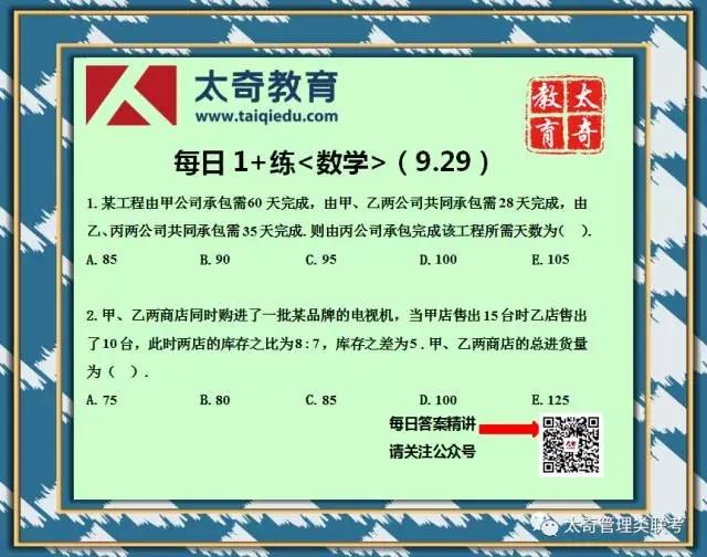 【每日一练】太奇管理类联考数学9月29日题目