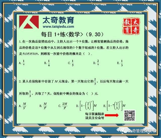 【每日一练】太奇管理类联考数学9月30日题目