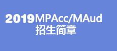 【招生简章】武汉太奇备战2020MPAcc/审计VIP班限额热招