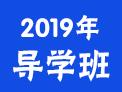 11月26日太奇2019MBA/MPA/MPAcc零基础导学班即将盛大开班