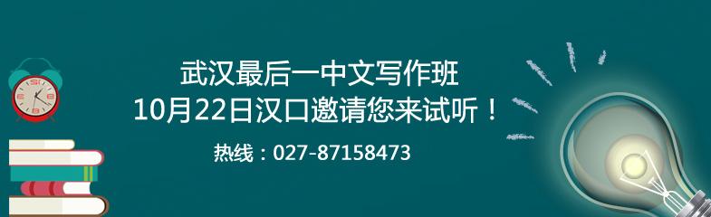武汉太奇MPAcc/mba汉口班开班
