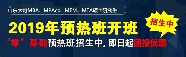 山东太奇2019年MPAcc、MBA备考招生开始了