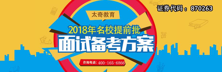 山东太奇2019年管理类专业硕士联考辅导正在热报!