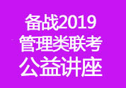 【公益讲座】1月27日-28日 2019年MBA/MPAcc联考政策说明会