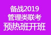 武汉太奇12月24日备战2019MBA/MPAcc联考导学班开班,免费试听