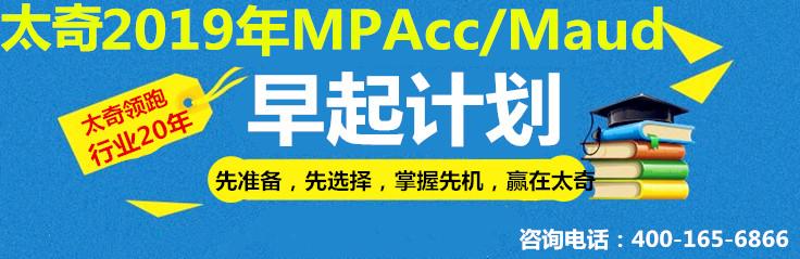 太奇2018MBA/MPAcc高端私密班热招中,报名抢座