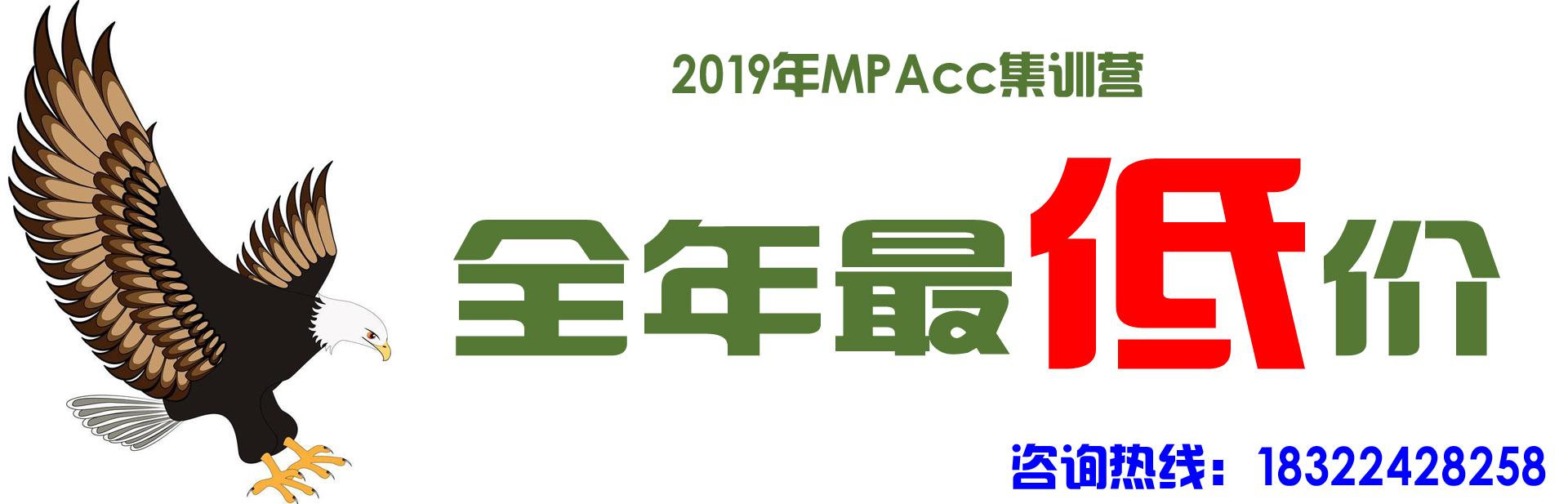 MPAcc集训营全年最低价