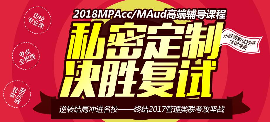 【决胜2018MPAcc复试】太奇私秘定制MPAcc复试保录班招生中