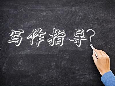 MBA联考论说文写作万能模板