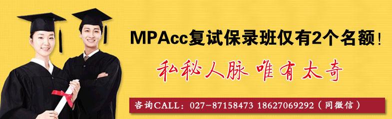 太奇MPAcc复试协议通过辅导