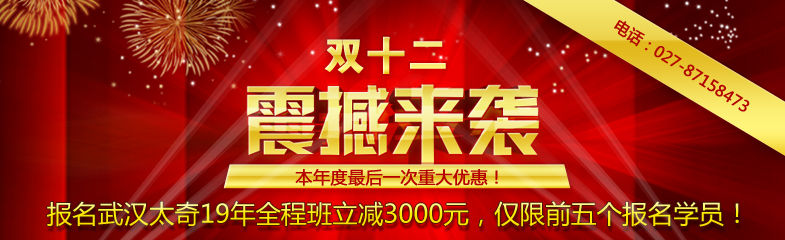 武汉太奇备战2019mpacc考试辅导招生简章