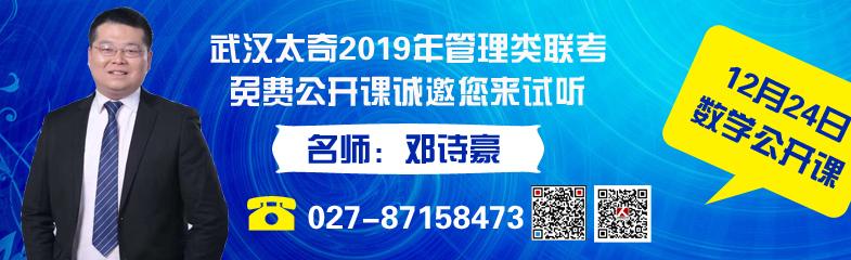 太奇备战2019MBA/MPAcc联考导学班开课