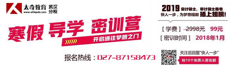 武汉太奇2019年MBA/MPAcc联考密训1月13日开班
