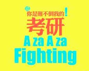 【招生简章】武汉太奇备战2020MBA/MPA-VIP班热招,限额优惠