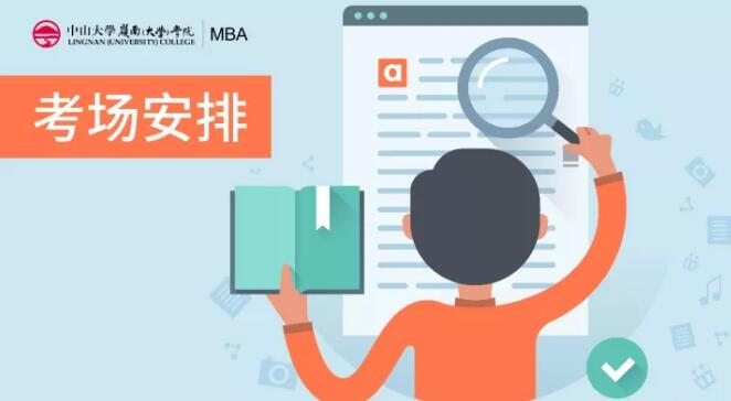 2018年硕士研究生入学考试中山大学考点公告/MBA考场安排
