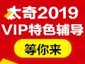 【招生简章】沈阳太奇备战2019MBA/MPA协议班热招,限额优惠