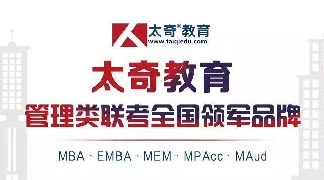 哈尔滨工程大学MBA/MPA2018级青岛班调剂开始报名