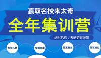 【集训营】大连太奇2019年MPAcc/MAud集训营火热报名中