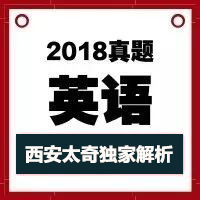 【西安太奇】2018管理类联考英语真题权威解析