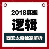 【西安太奇】2018年MBA管理类联考逻辑真题权威解析