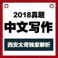 【西安太奇】2018管理类联考写作真题权威解析