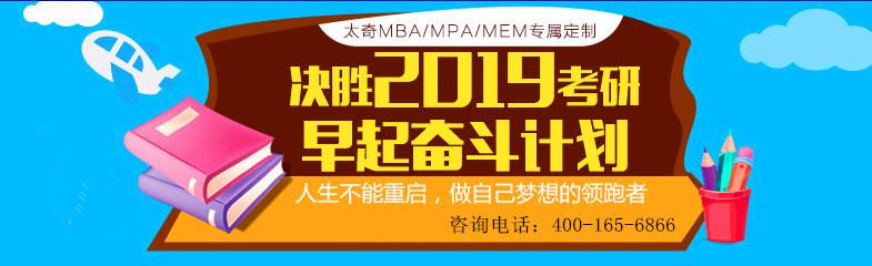 山东太奇1月20日备战2019MBA/MPAcc联考英数公开课,免费试听