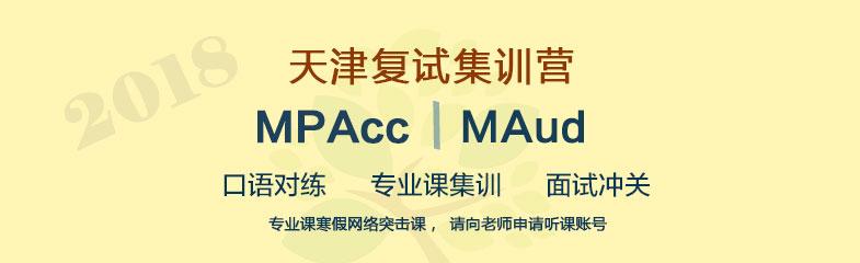 MPAcc复试专业课--一站式辅导