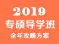 1月20日太奇2019MBA/MPA/MPAcc零基础导学班即将盛大开班