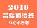 【热门专业】2019年MBA/MPAcc/MPA/MEM特色VIP定制化辅导方案