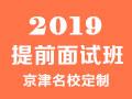 天津2019MBA南开/天大提前面试沙龙火热抢座中