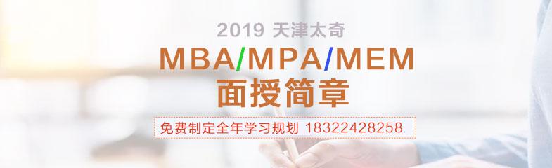 2019年MBA/MPA/MPAcc/MEM