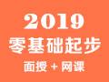 太奇2019年MBA/MPAcc/MEM/MPA