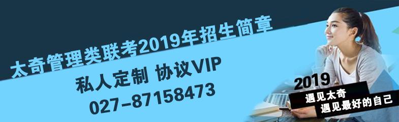 武汉太奇备战2019MBA/MPAcc联考协议班限额热招